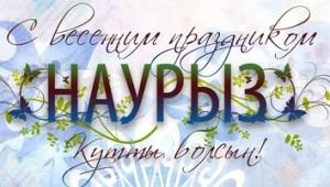 """Поздравляем с праздником """"НАУРЫЗ"""""""